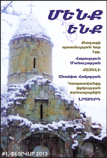 Menk Enk Armenian Newspaper